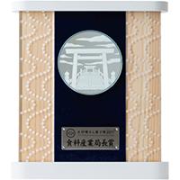 食料産業局賞