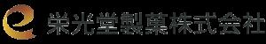 栄光堂製菓株式会社
