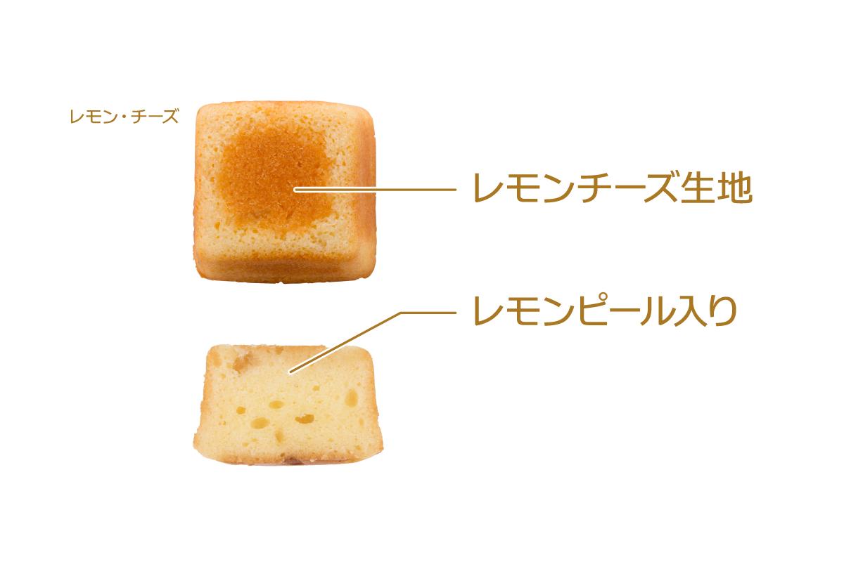 レモンチーズ